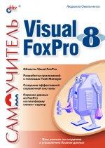 Самоучитель Visual FoxPro 8