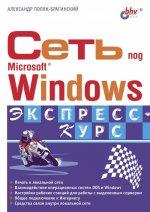 Сеть под Windows. Экспресс курс