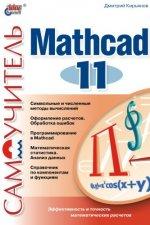 Самоучитель Mathcad 11