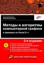 Методы и алгоритмы компьютерной графики в примерах на Visual C++. 2-е изд