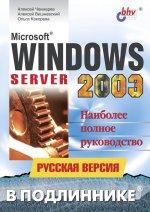 Microsoft Windows Server 2003. Русская версия. Серия:*В подлиннике*