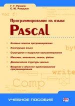 Программирование на языке Pascal. Серия: *Учебное пособие*