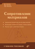Сопротивление материалов. 3-е изд