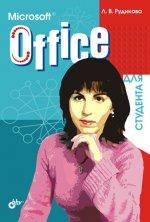 Microsoft Office для студента