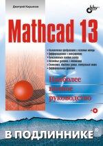 Скачать Mathcad 13 бесплатно