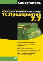 Разработка конфигураций в среде 1С:Предприятие 7.7