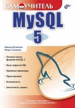 Самоучитель MySQL 5