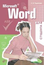 Скачать Microsoft Word для студента бесплатно