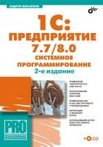 1С: Предприятие 8.0. Системное программирование. 2-е изд