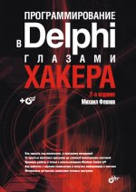 Программирование в Delphi глазами хакера. 2-е изд