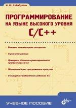 Программирование на языке высокого уровня. C/C++