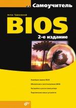 Самоучитель BIOS. 2 изд