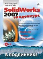 SolidWorks 2007 в подлиннике