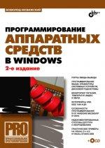 Программирование аппаратных средств в Windows. 2-е изд