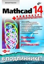 Mathcad 14