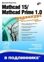 Mathcad 15 / Mathcad Prime 1.0