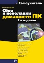 Сбои и неполадки домашнего ПК, 2 изд