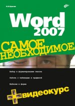 Microsoft Word 2007. Самое необходимое