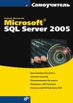 Самоучитель SQL сервер 2005
