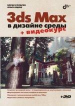 3ds Max в дизайне среды