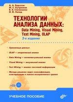 Технологии анализа данных: Data Mining, Text Mining, Visual Mining, OLAP. 2 изд