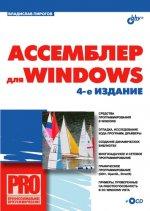 Ассемблер для Windows. 4-е изд