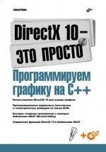 DirectX 10 - это просто. Программируем графику на C++