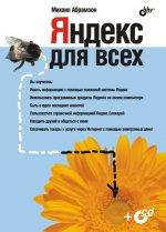 Яндекс для всех