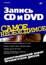 Запись CD и DVD. Джентльменский набор прожигателя дисков