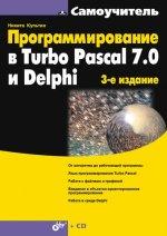 Программирование в Turbo Pascal 7.0 и Delphi. 3-е изд