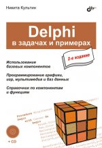 Delphi в задачах и примерах. 2-е изд