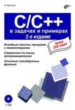 Скачать C C в задачах и примерах. 2-е изд. бесплатно