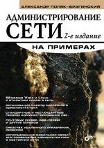 Администрирование сети на примерах. 2-е изд