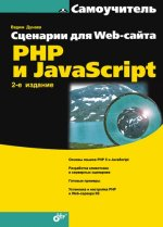 Сценарии для Web-сайта: PHP и JavaScript. 2-е изд