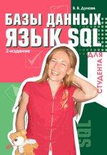 Базы данных. Язык SQL для студента. 2-е изд