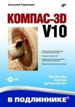 Компас 3D V10