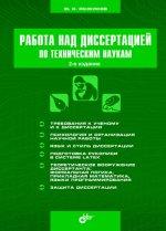 Работа над диссертацией по техническим наукам. 2-е изд