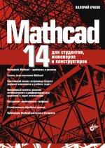 Скачать Mathcad 14 для студентов, инженеров и конструкторов бесплатно