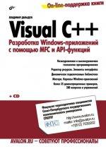 Скачать Visual C . Разработка Windows-приложений с помощью MFC и API функций бесплатно