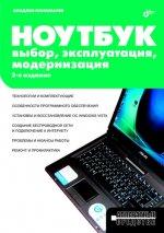 Ноутбук: выбор, эксплуатация, модернизация. 2-е изд