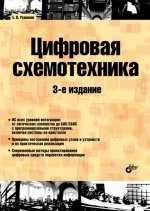 Цифровая схемотехника. 3-е изд