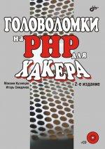Головоломки на PHP для хакера. 2-е изд