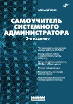 Самоучитель системного администратора. 2-е изд