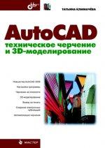 AutoCAD 2008. Техническое черчение и 3D-моделирование