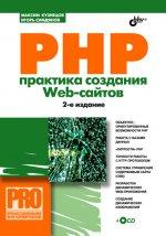 PHP. Практика создания Web-сайтов. 2-е изд