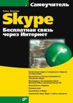 Самоучитель Skype. Бесплатная связь через Интернет