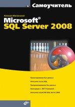 Самоучитель Microsoft SQL Server 2008