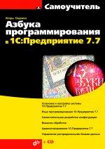 Азбука программирования в 1С:Предприятие 7.7