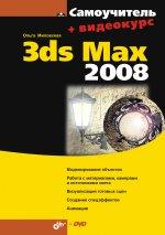 Самоучитель 3ds Max 2008