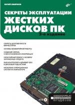 Секреты эксплуатации жестких дисков ПК. 2-е изд